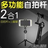 自拍桿通用型藍芽桿干手機拍照神器三腳架 自桿拍 概念3C旗艦店