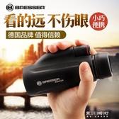 望遠鏡-德國Bresser單筒望遠鏡高倍高清旅遊成人便攜人體戶外演唱會 現貨快出  YYS