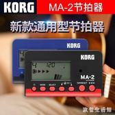 通用型音樂電子節拍器 鋼琴吉他古箏小提琴樂器節奏器 zh6496【歐爸生活館】