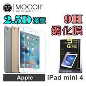Mocoll 2.5D 滿版,9H 鋼化玻璃膜 - iPad mini 4 ( 透明 ) , ( 摩可國際集團 原廠真品 )