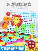 擰螺絲釘電鑚動手可拆裝卸螺母拼裝組合益智兒童男孩玩具 街頭布衣