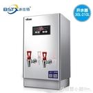 開水器商用大容量電熱燒水機開水爐箱桶冰仕...