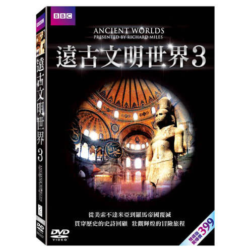 遠古文明世界3 DVD Ancient Worlds 3 (購潮8)