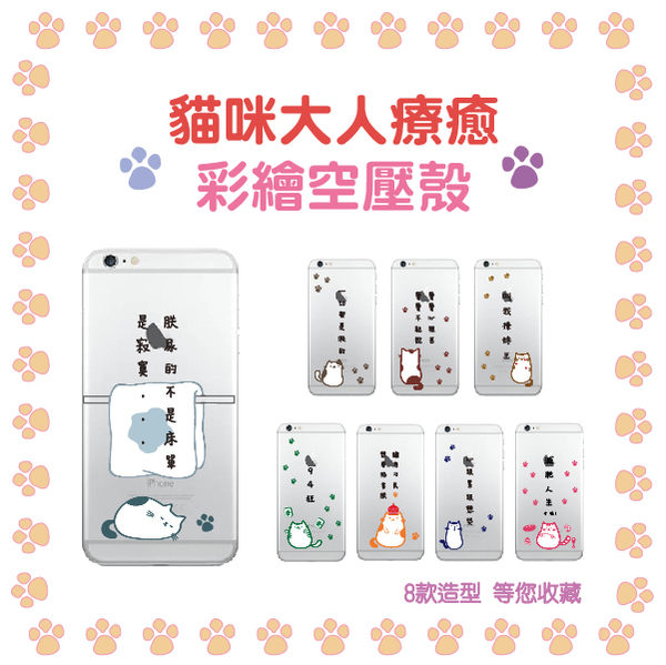 三星SAMSUNG S8 / S8plus / Note 8 客製化手機殼 貓大人系列 彩繪空壓殼 TPU保護軟套