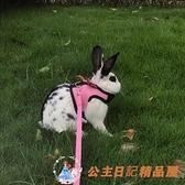 兔子牽引繩子溜兔繩牽兔繩迷你衣服兔兔垂耳兔龍貓衣【公主日記】