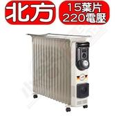 北方【NA-15ZL】15葉片式恆溫電暖爐 優質家電