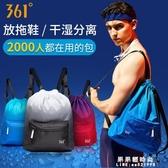 干濕分離游泳包男女收納袋兒童防水沙灘雙肩學生背包健身運動裝備 果果輕時尚