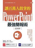 讓百萬人鼓掌的Power Point最強簡報術:運用留白、空格、用色,讓視覺極大化的 10..