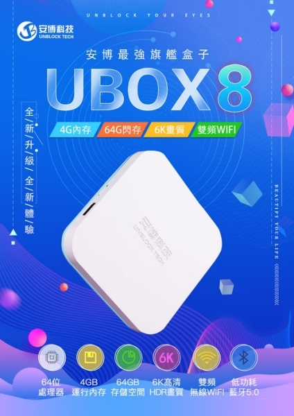 【送行動電源】安博盒子 UBOX 8 4G 內存 64G 閃存 6K畫質 電視盒 純淨版 效能升級 雙頻WI-FI 機上盒