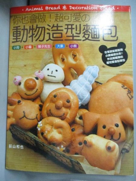 【書寶二手書T9/餐飲_EXX】你也會做超可愛的動物造型麵包_荻山和也,  沙子芳