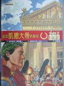 【書寶二手書T5/兒童文學_ILO】追蹤凱撒大帝的腳印_林韋君,史蒂芬尼摩