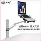【萌果殼】埃普OA-1S 2S平板電腦支架筆記本桌散熱支架三星蘋果ipad桌面支架