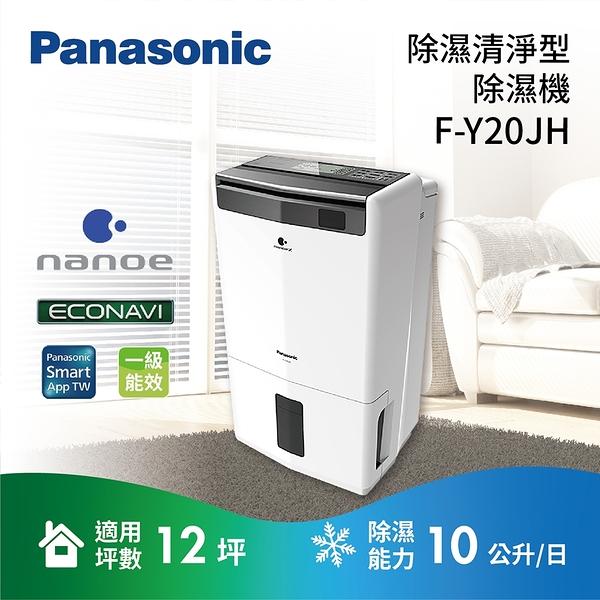 【結帳再折+分期0利率】Panasonic 國際牌 10公升 清淨除濕機 F-Y20JH 智慧節能 清淨功能 公司貨