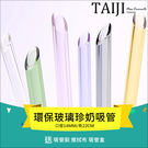環保飲料吸管‧14mmx22cm耐熱玻璃尖口吸管(可吸珍珠)附送吸管刷擦拭布吸管盒‧一色【NXG8005】-TAIJI-