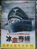 影音專賣店-E03-025-正版DVD*電影【冰血奇緣】-讓你笑到吐的殭屍喜劇