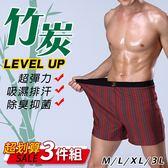 白金竹炭平口褲【3件組】男平口褲 彈性內褲 吸濕抗菌 台灣製造 萊卡皮袋【綾羅綢緞】