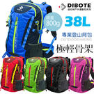 DIBOTE登山包-迪伯特38L(輕量型...