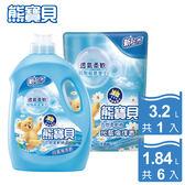 超值組 熊寶貝衣物柔軟精_沁藍海洋香1+6件組(3.2L x 1瓶+1.84L x 6包)_聯合利華