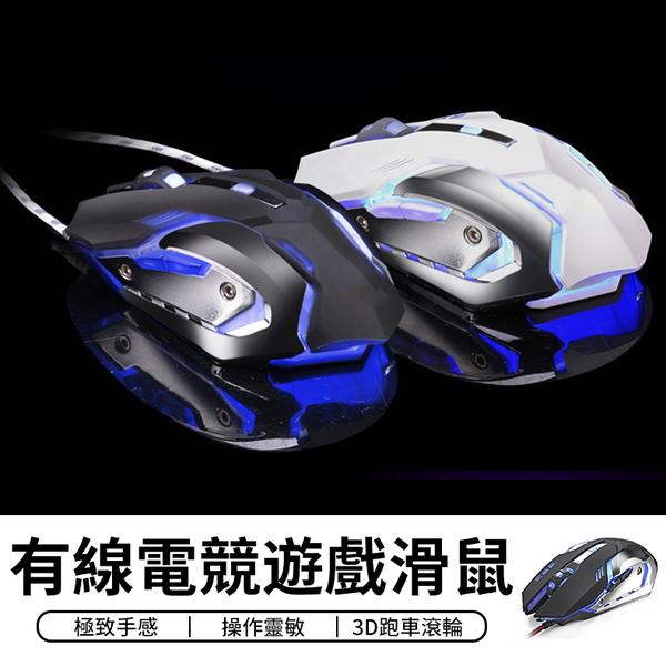 牧馬人 機械式電競滑鼠 4段DPI 呼吸燈 可編輯RGB 靜音 宏自定義 炫光滑鼠 有線滑鼠 競技滑鼠
