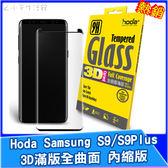 HODA 3D滿版全曲面內縮版 Samsung S9 S8 9H鋼化玻璃 玻璃貼 高透光 螢幕保護貼