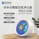 艾湃桌上型奈米光觸媒空氣淨化器 AD21-01W [富廉網]