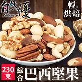 輕烘焙原味綜合巴西堅果230g 內含核桃 杏仁果 腰果 巴西豆 胡桃 夏威夷豆 自然優 日華好物