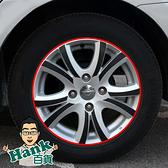 「指定超商299免運」輪胎鋼圈貼 17吋 鋼圈貼紙 鋁圈貼紙 鋁圈彩色貼紙【G0053】