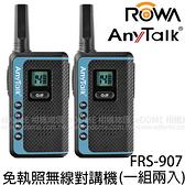 ROWA 樂華 AnyTalk FRS-907 免執照無線對講機 藍色 一組兩入 附耳麥 (6期0利率 免運 樂華公司貨) USB 充電