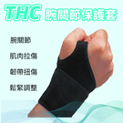 THC腕關節保護套/護腕...