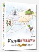 (二手書)106年領隊導遊日語速戰攻略(八版)