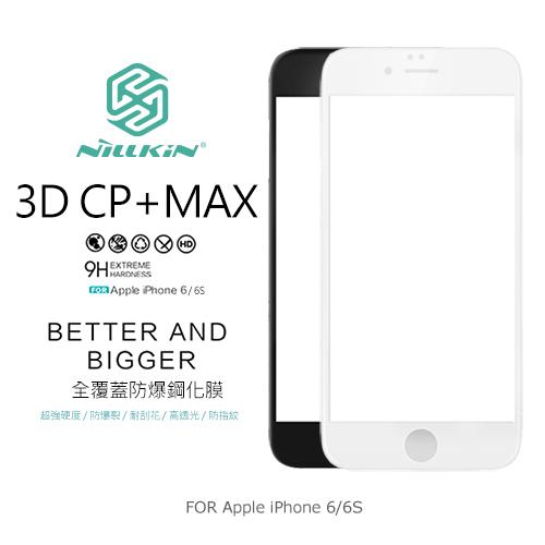 NILLKIN Apple iPhone 6S / 6 (4.7吋) 3D CP+ MAX 滿版防爆鋼化玻璃貼 2.5D 弧邊導角 9H硬度 I6S / I6