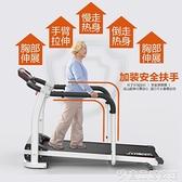跑步機 康復跑步機家用健身器材宿舍迷你中老年人中風恢復訓練走步機 宜品居家