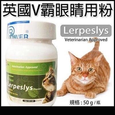 『寵喵樂旗艦店』英國V Power【V霸 眼睛用粉 50g】含離胺酸 貓咪補充必需品L-Lysine 眼睛保健