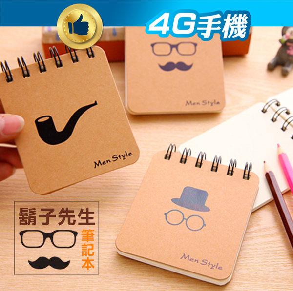 胡子先生筆記本 鬍子 線圈筆記本 學生文具 開學季 筆記 便條紙 招生贈品 小禮物 備忘【4G手機】