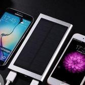 超薄金屬太陽能移動電源手機通用型天書 充電寶 晴川生活馆