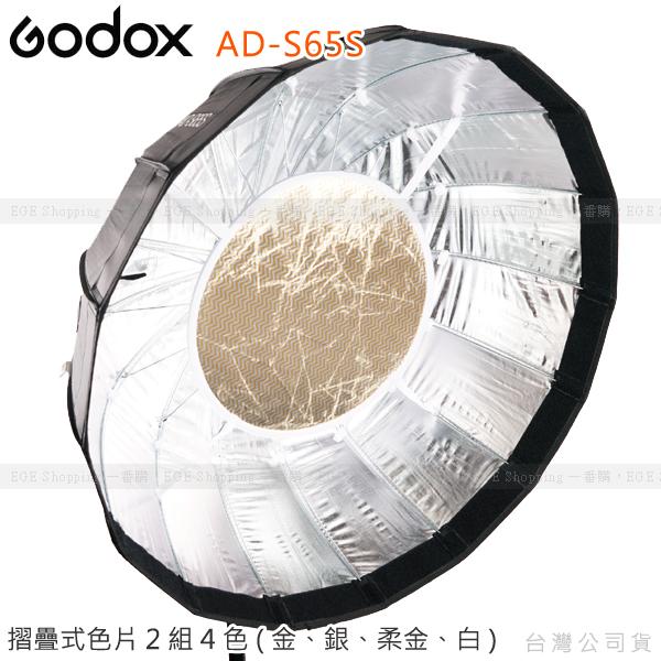 EGE 一番購】GODOX【AD-S65S】銀底 快收式16面柔光箱 AD400Pro直上,神牛接座【公司貨】