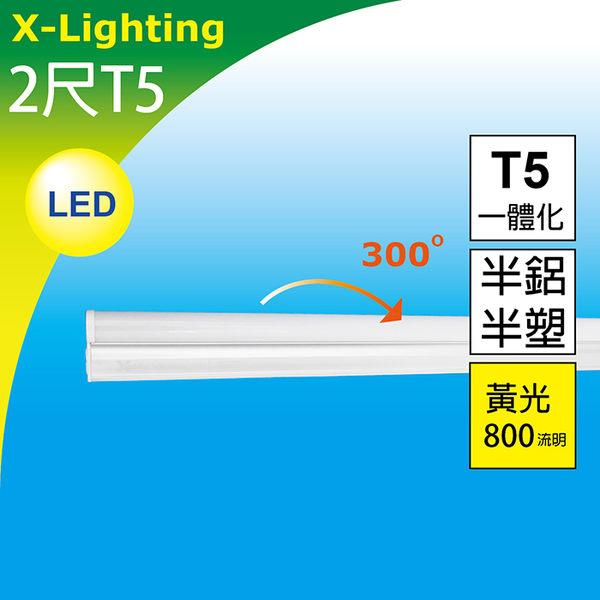 LED T5 2尺 8W 工程版 (黃光) 霧面燈管 半周 串接 燈管 層板燈 (取代 T8) X-LIGHTING (10W 14W 20W) 1年保
