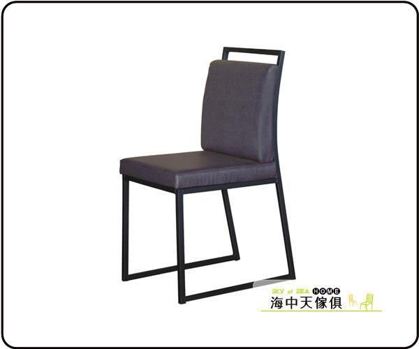 {{ 海中天休閒傢俱廣場 }} C-41 摩登時尚 餐廳系列 A477-07 派克黑腳亞麻皮餐椅(藍皮)