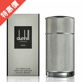 Dunhill ICON 經典男性淡香精 50ml【娜娜香水美妝】
