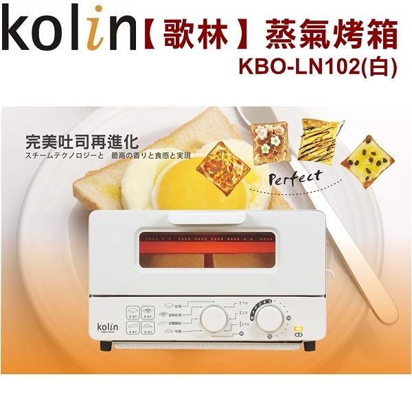 【歌林Kolin】10公升蒸氣烤箱 烤吐司神器 烤麵包 白色 KBO-LN102 保固免運