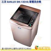 含運含基本安裝 台灣三洋 SANLUX SW-13DVG 單槽洗衣機 13KG 全自動 保固三年 小家庭 公司貨