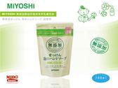 日本MIYOSHI無添加泡沫洗手乳補充包 300ml《Midohouse》