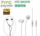 免運費【含稅發票】HTC MAX310 HTC 原廠耳機 Hi-Res 適用所有 Htc 3.5mm 耳機孔位接口手機使用