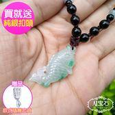 【A1寶石】天然緬甸A貨-冰種肚飄陽綠-招財風水魚設計師款-開運墜飾(贈銀扣頭-附證書LV-2100G)
