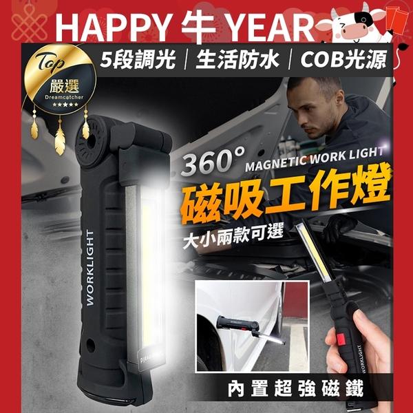 現貨!磁吸工作燈-便攜款 手電筒 照明 露營燈 COB LED USB 汽車 手持 強光 照明 工作燈 #捕夢網