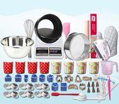 烘焙工具蛋糕模具入門家用新手套裝餅乾模具套餐蛋糕模具烤箱工具HD【新店開張8折促銷】