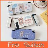 Switch保護殼 布偶衣服 Switch彩繪保護殼 Switch保護套 一體成形 分體可拆 Switch Lite