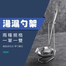 【304湯勺架】單格 廚房SUS304不鏽鋼漏勺架 餐廳火鍋店自助餐不銹鋼火鍋勺收納架