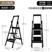 人字梯家用室內便攜折疊梯多 鋁合金梯子加厚三步樓梯CJ5110 『毛菇小象』