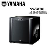 YAMAHA 山葉 NS-SW300 『鋼烤版』超重低音喇叭【公司貨保固+免運】